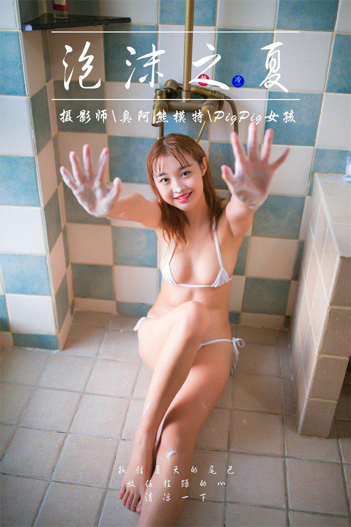 [YALAYI雅拉伊]2019.02.26 Y070 泡沫之夏 Pigpig女孩[47+1P/286M]